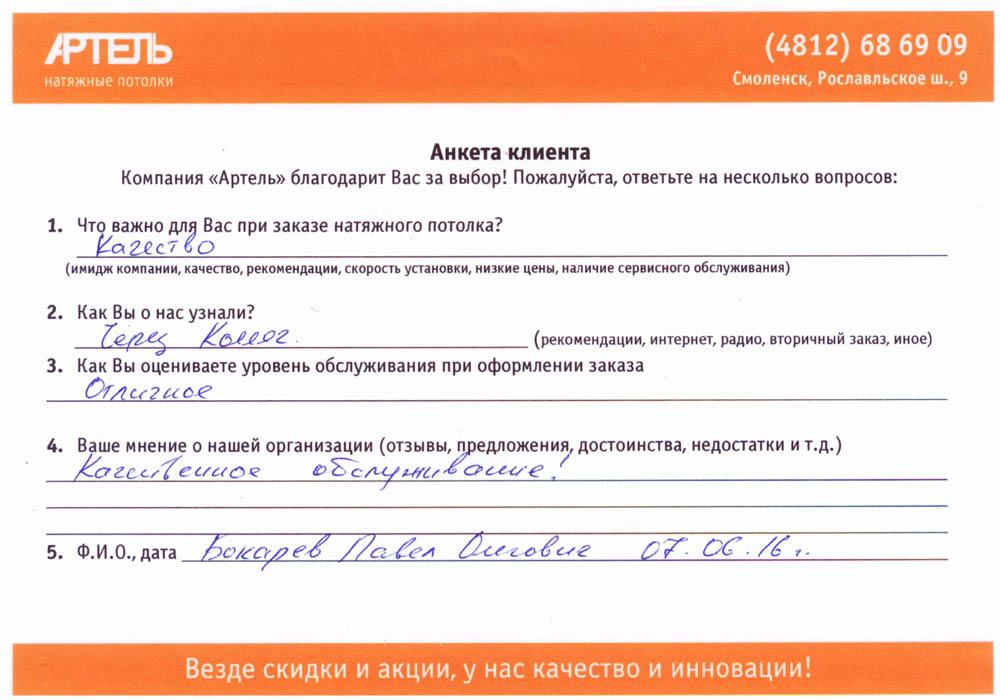 Отзыв Павла Олеговича