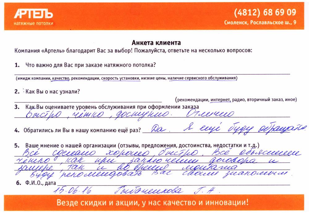 Отзыв Галины Александровны