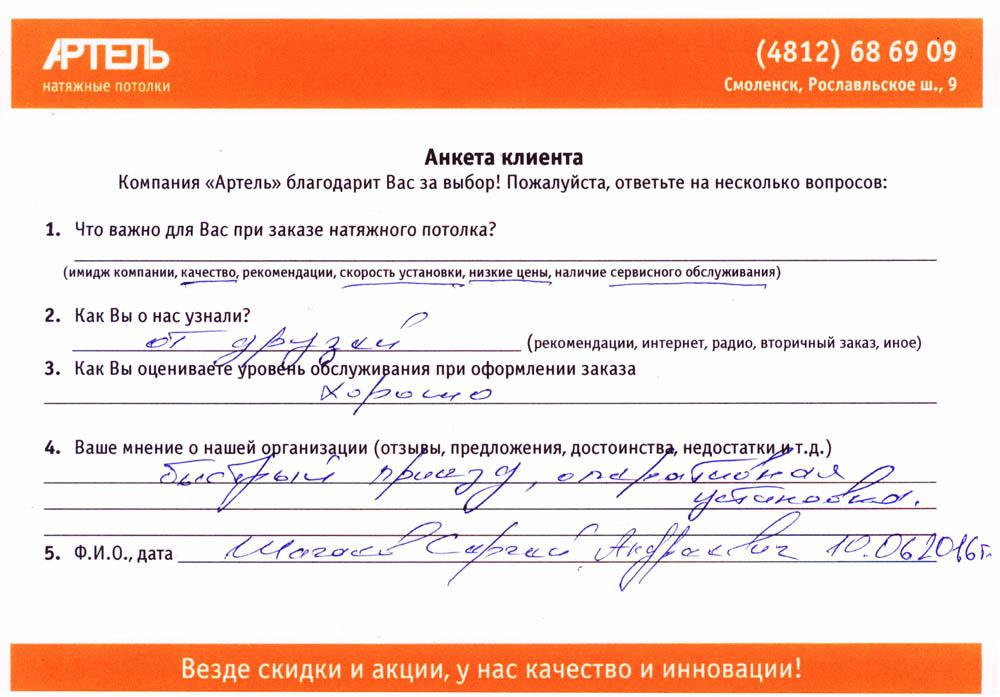 Отзыв Сергея Андреевича