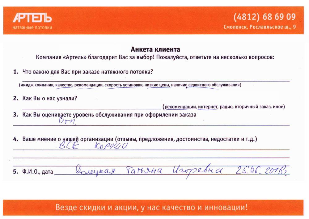 Отзыв Татьяны Игоревны