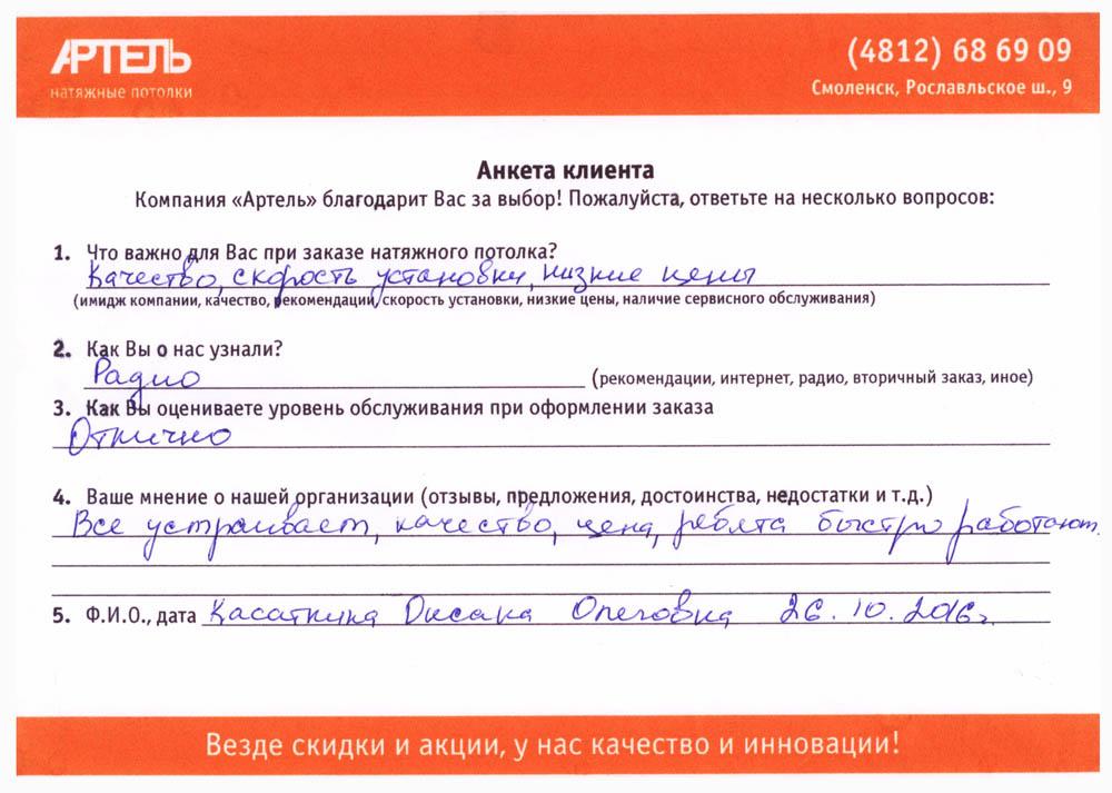 Отзыв Оксаны Олеговны