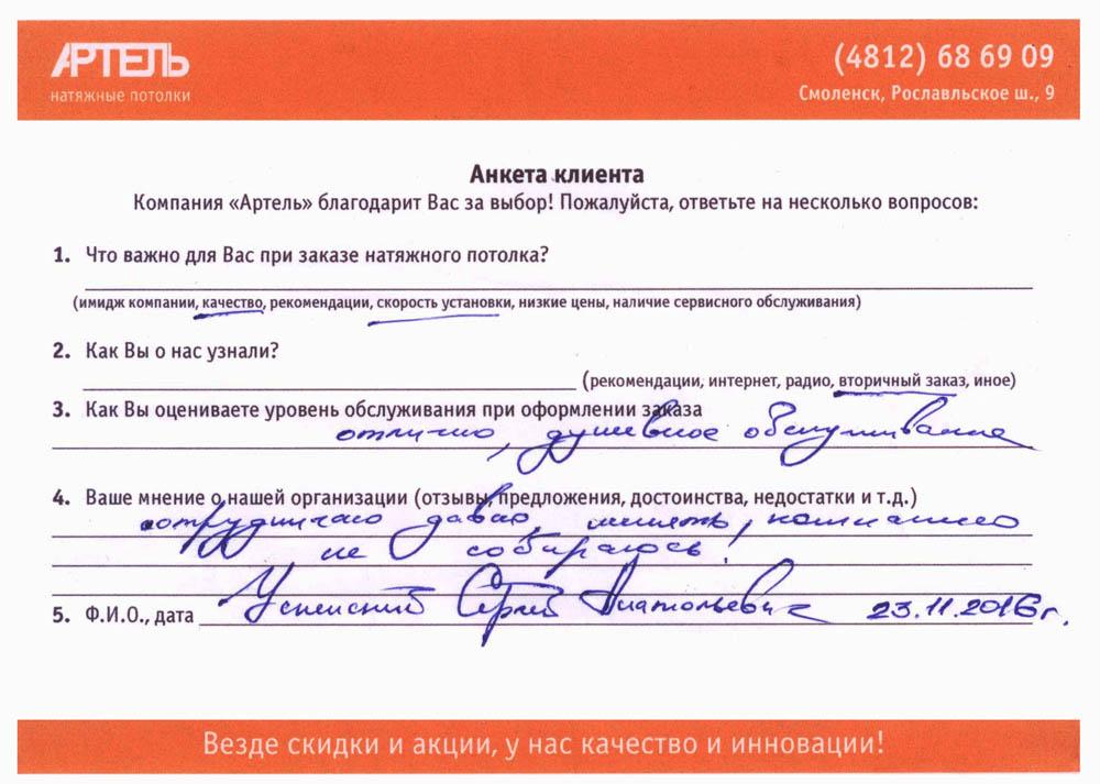 Отзыв Сергея Анатольевича