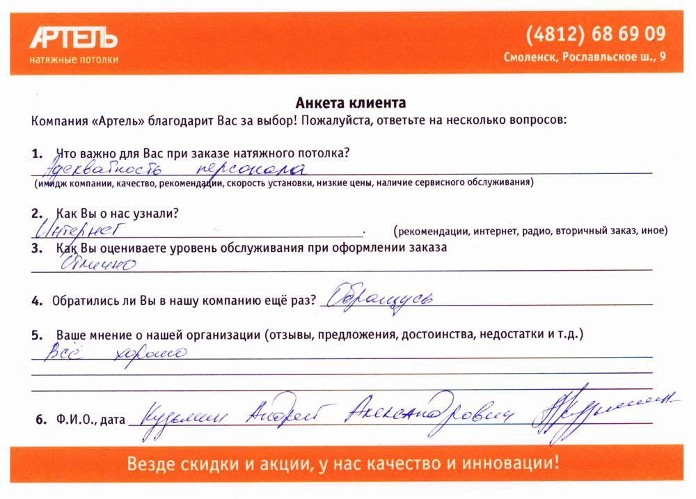 Отзыв Андрея Александровича