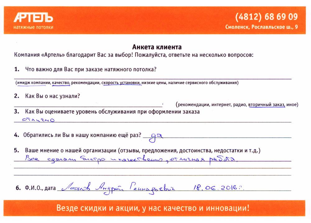 Отзыв Андрея Геннадьевича