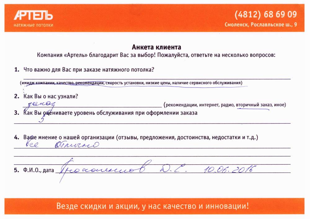 Отзыв Дениса Сергеевича