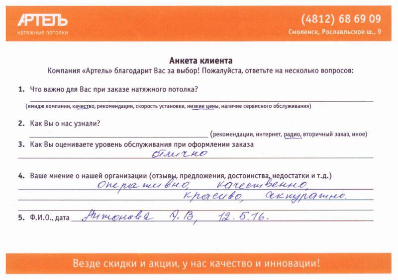 Отзыв Антонины Викторовны
