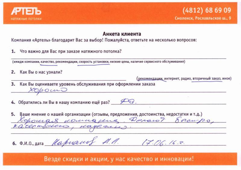 Отзыв Анатолия Леонидовича