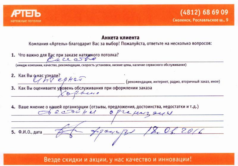 Отзыв Дениса Владимировича