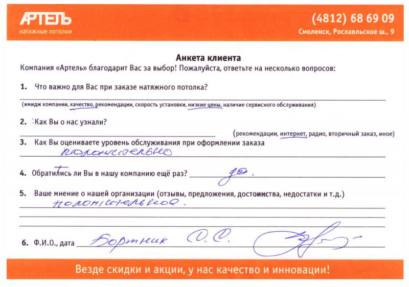 Отзыв Сергея Станиславовича