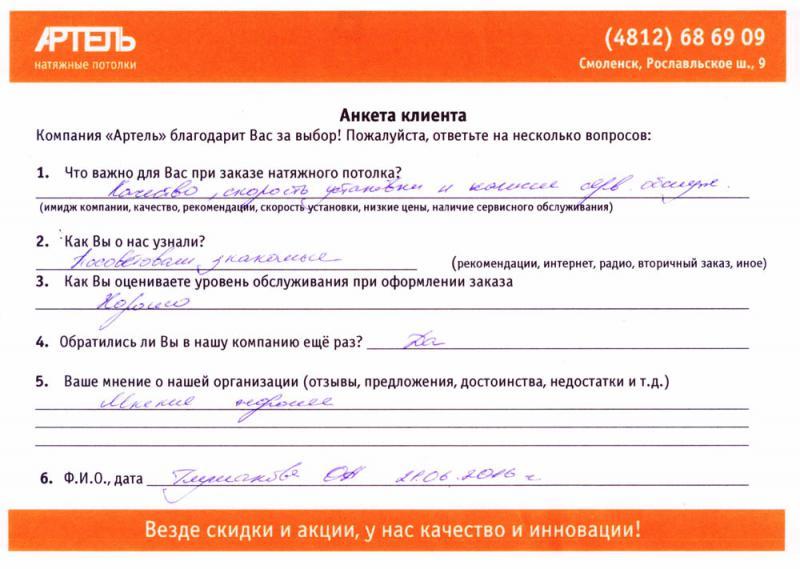 Отзыв Ольги Александровны