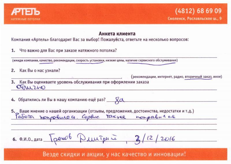 Отзыв Дмитрия Александровича