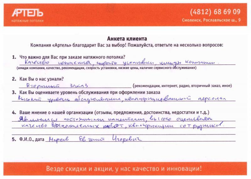 Отзыв Евгения Игоревича