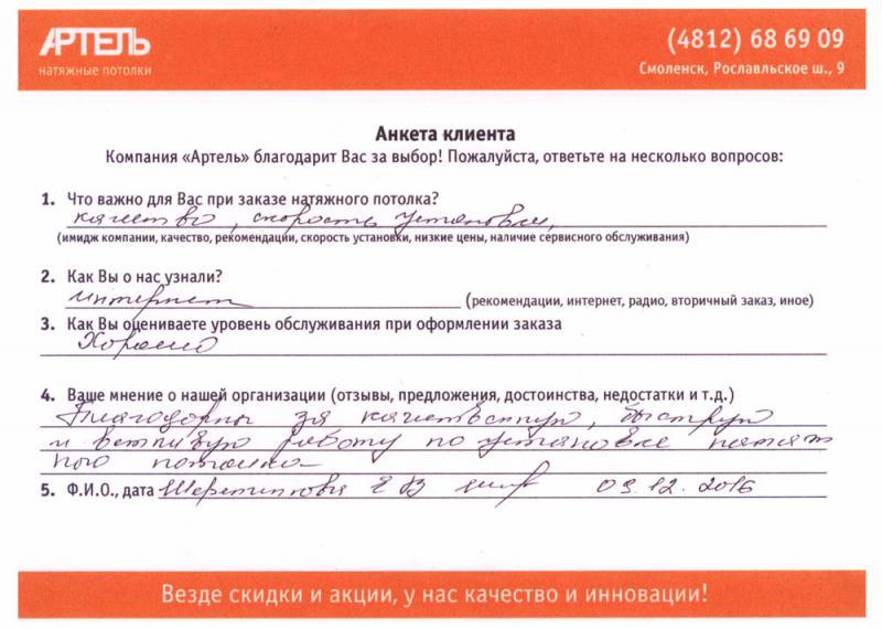 Отзыв Елены Витальевны