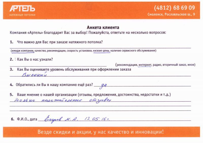 Отзыв Михаила Анатольевича