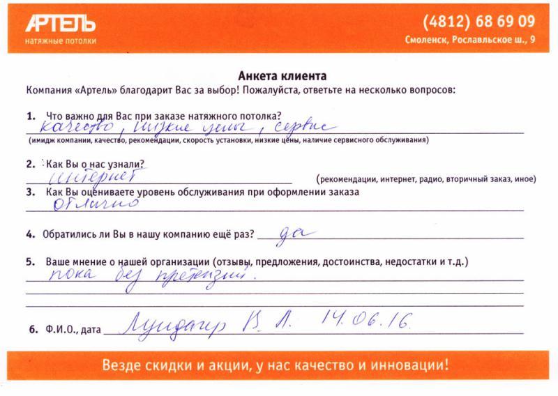 Отзыв Валентины Леонидовны