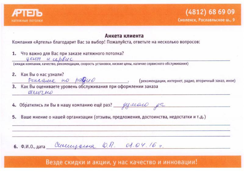 Отзыв Юлии Петровны
