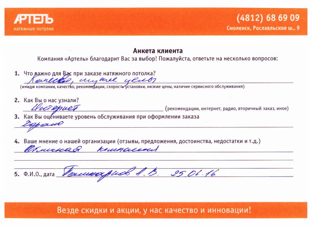 Отзыв Алексея Викторовича