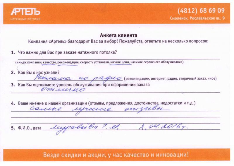 Отзыв Галины Михайловны