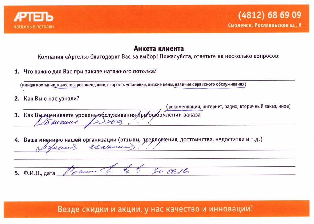 Отзыв Владислава Валерьевича