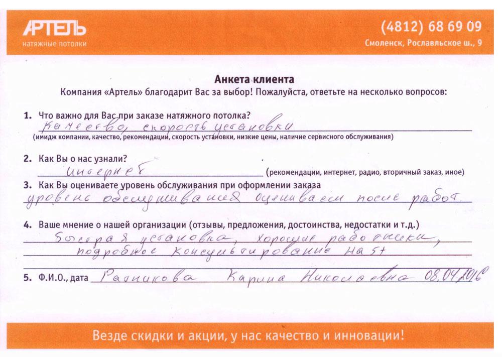 Отзыв Карины Николаевны