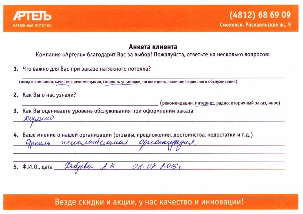 Отзыв Анастасии Викторовны