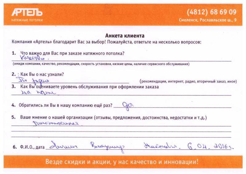 Отзыв Владимира Николаевича