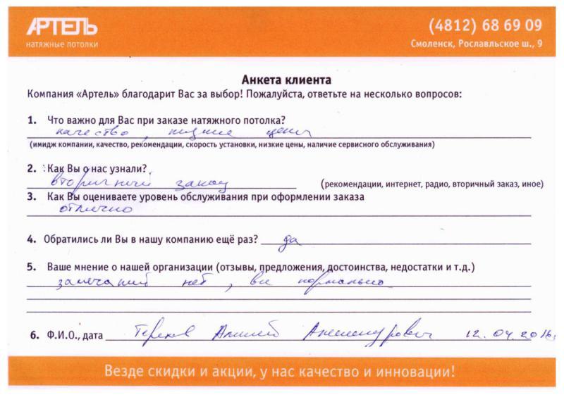 Отзыв Алексея Александровича