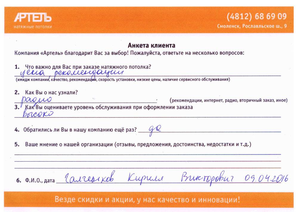 Отзыв Кирилла Викторовича