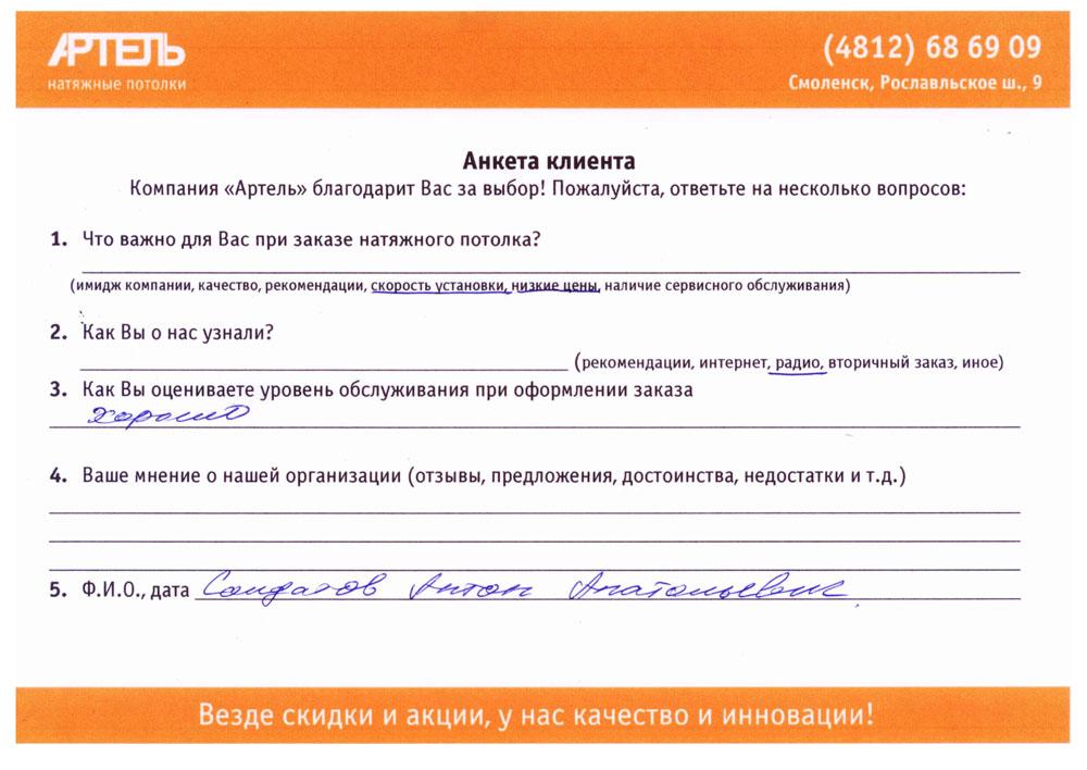Отзыв Антона Анатольевича