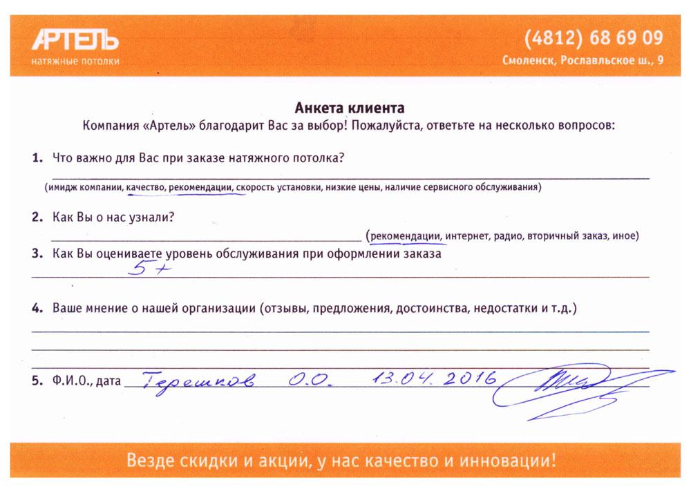 Отзыв Олега Олеговича