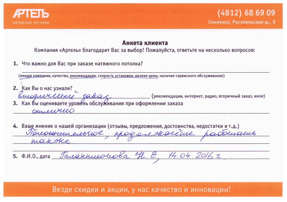 Отзыв Натальи Евгеньевны