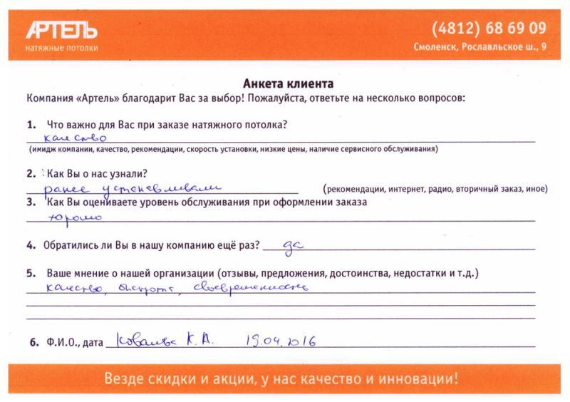 Отзыв Ксении Александровны