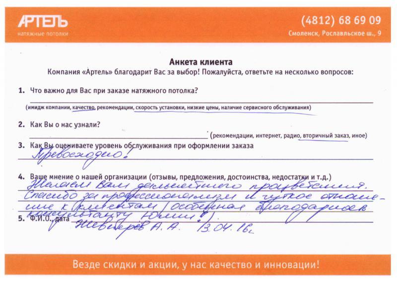 Отзыв Александра Анатольевича