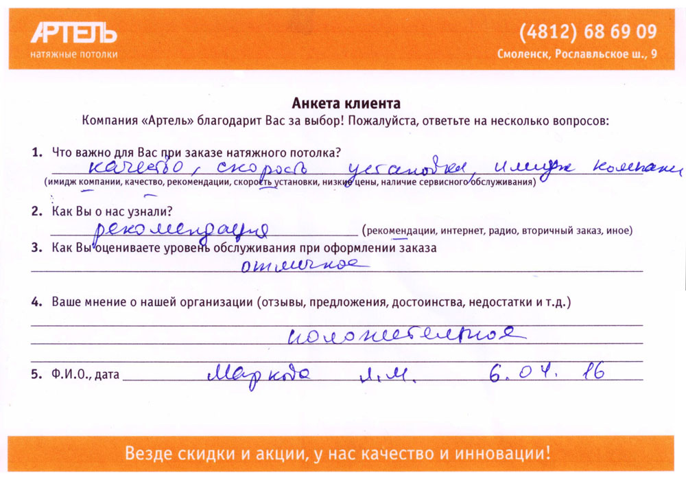 Отзыв Людмилы Мартыновны