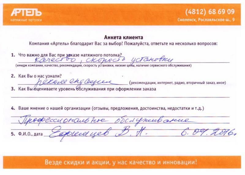 Отзыв Вячеслава Николаевича