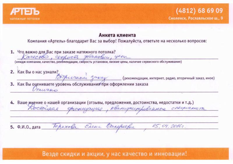 Отзыв Елены Валерьевны
