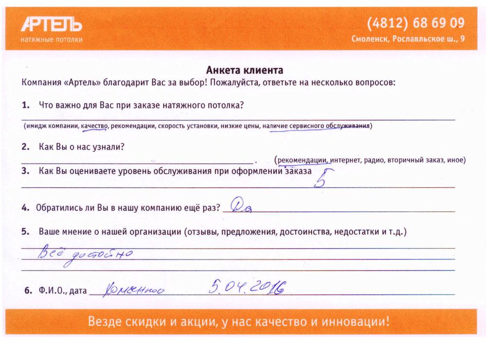 Отзыв Анны Игоревны