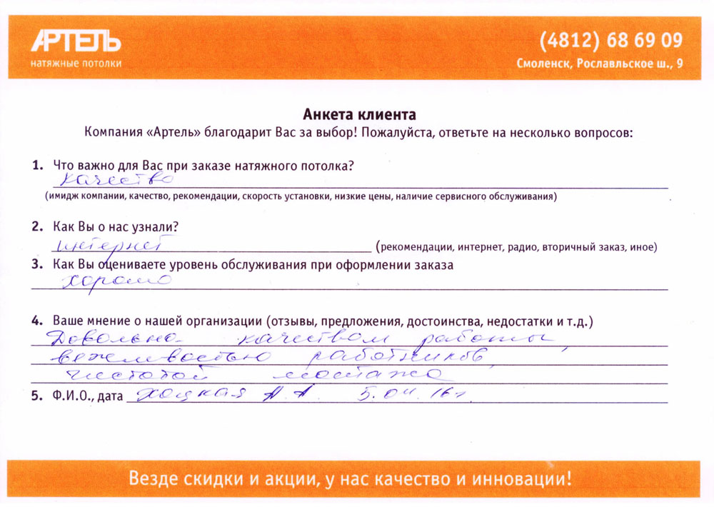Отзыв  Анны Александровны
