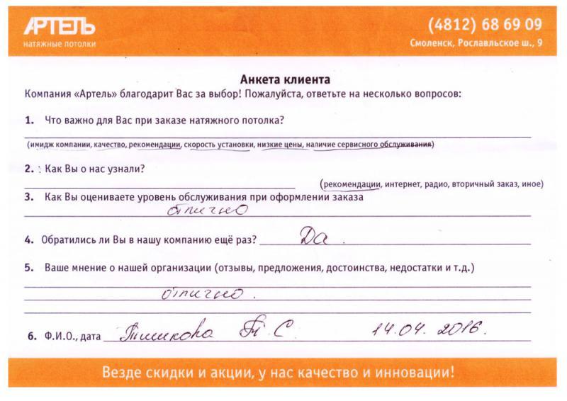 Отзыв Татьяны Степановны