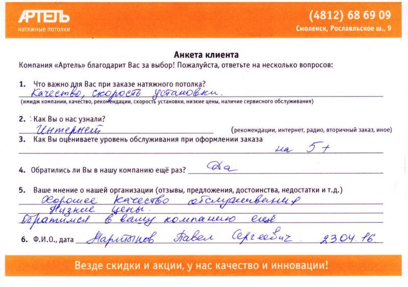 Отзыв Павла Сергеевича