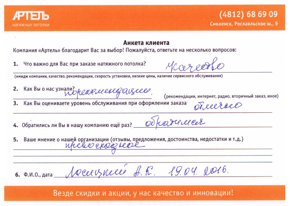 Отзыв Анатолия Кирилловича
