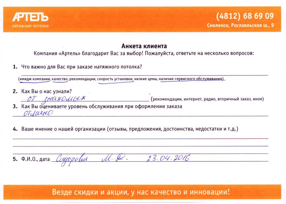 Отзыв Максима Дмитриевича