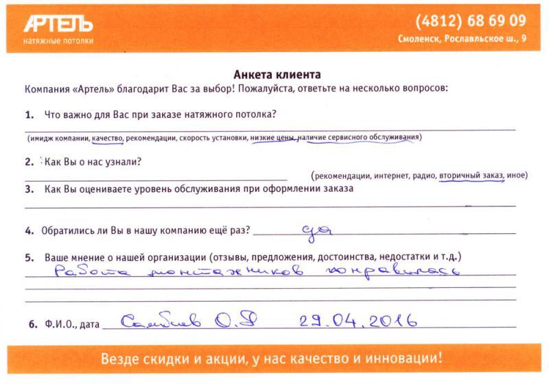 Отзыв Олега Федоровича