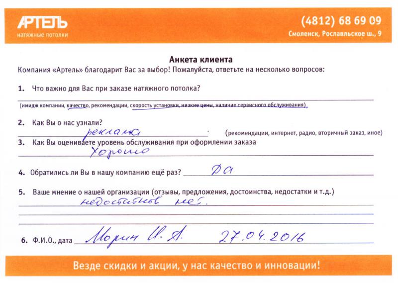 Отзыв Игоря Александровича