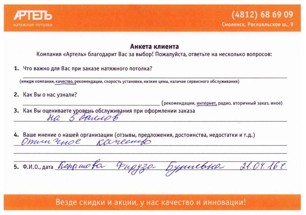 Отзыв Фирузы Буриевны