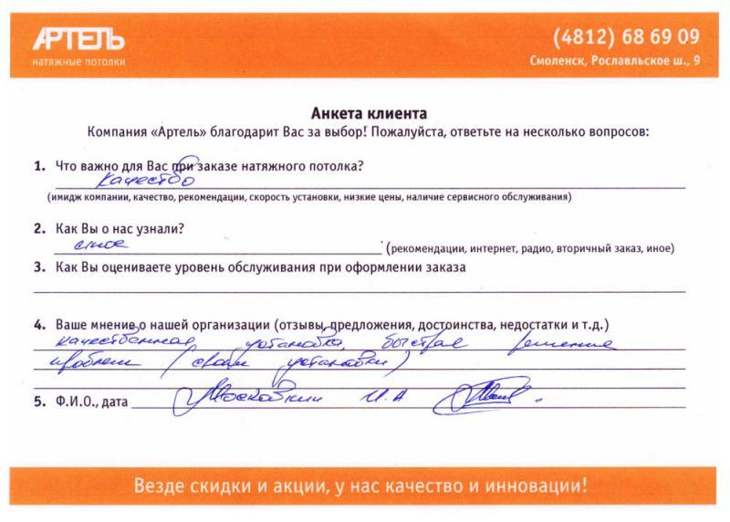Отзыв Ильи Андреевича