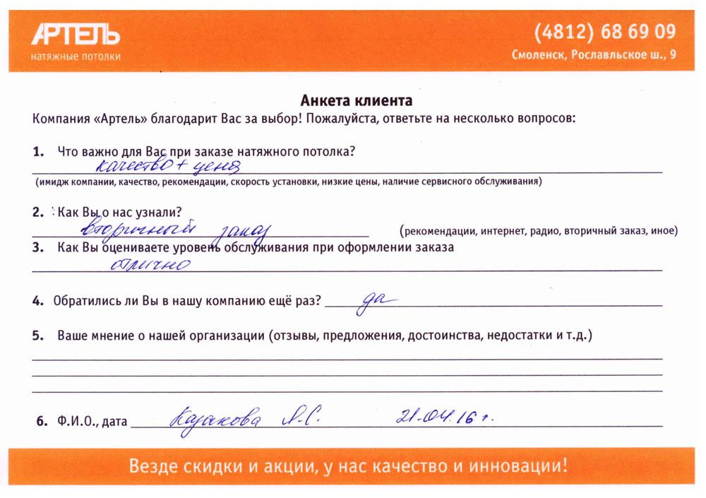 Отзыв Яны Сергеевны