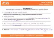 Отзыв Александра Михайловича