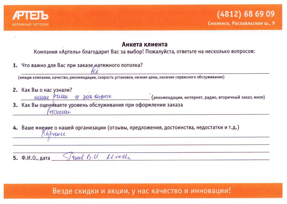 Отзыв Владимира Ивановича