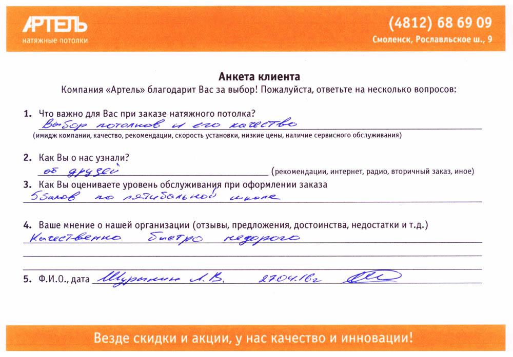 Отзыв Алексея Владимировича